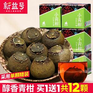 新益号 买1送1共12颗 醇香 小青柑 陈皮普洱茶 柑普茶 新会桔普茶 茶叶