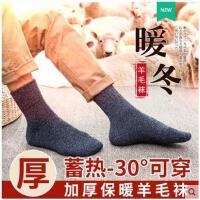 男士袜子中筒袜秋冬季保暖地板袜加绒加厚黑色纯棉吸汗防臭羊毛袜