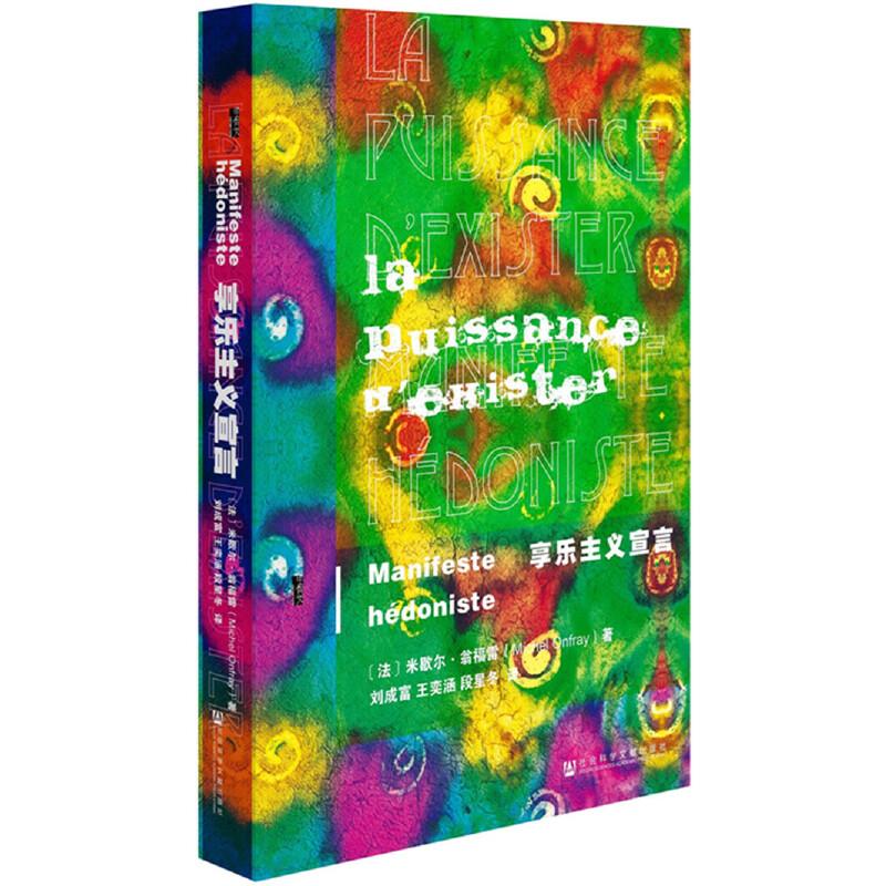 """甲骨文丛书·享乐主义宣言<a target=""""_blank"""" href=""""http://book.dangdang.com/20170619_zxo3"""">甲骨文丛书系列,点击进入专题》</a>"""