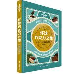 LP环球巧克力之旅 孤独星球Lonely Planet旅行指南系列-IN・环球巧克力之旅