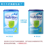 【当当海外购】荷兰牛栏奶粉 Nutrilon诺优能 进口婴幼儿配方奶粉 2段850g(6-10个月宝宝)日期新鲜