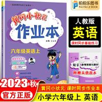 黄冈小状元作业本六年级上册英语人教版pep