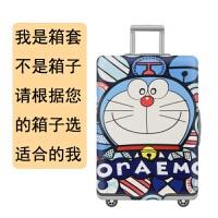 行李箱贴膜 可爱男女生卡通弹力行李箱套拉杆箱套旅行防尘罩袋保护套加厚耐磨