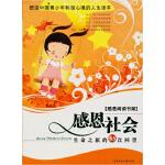 全新正版图书 感恩社会 赵春香 北方妇女儿童出版社 9787538535716 人天图书专营店