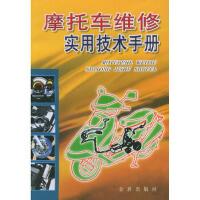 摩托车维修实用技术手册