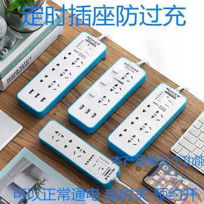 定时器插座电源自动断电预约开关插座倒计时保护器USB排插接线板