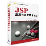 JSP应用与开发技术(第2版)(配光盘)