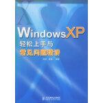 Windows XP轻松上手与常见问题精讲
