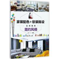 家装配色+软装陈设实用图典简约风格 北京希望电子出版社