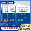 2020年广东省高职高考3+证书 复习教材 上册 语文 英语 数学 3本 新版定价:207元