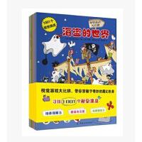 图书天下华章1001个视觉挑战视觉游戏大比拼(套装共4册)