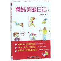 懒妹美丽日记(货号:M) 王楠楠 9787518607716 金盾出版社书源图书专营店