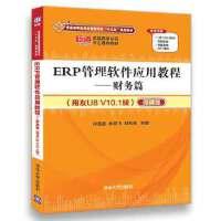ERP管理软件应用教程――财务篇(用友U8 V10 1版)