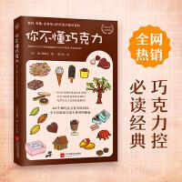 你不懂巧克力:有料、有趣、还有范儿的巧克力知识百科(巧克力控必读经典!日本美食家与插画大师联手呈献巧克力世界的甜美秘密