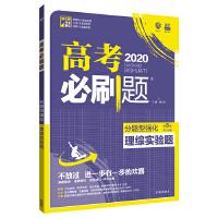 理想树67高考2020新版高考必刷题 分题型强化 理综实验题 高考二轮复习用书