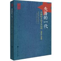 失落的一代:中国的上山下乡运动1968-1980(增订版)