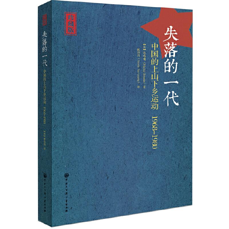 失落的一代:中国的上山下乡运动1968-1980(增订版)张抗抗、叶辛、徐友渔、朱学勤、刘小萌联袂推荐。