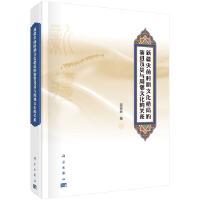 新疆史前时期文化格局的演进及其与周邻文化的关系