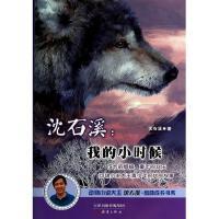 沈石溪--我的小时候/动物小说大王沈石溪品味成长书系 沈石溪