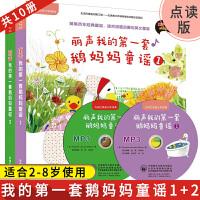 丽声我的第一套鹅妈妈童谣1-2 全2册 点读版配光盘 少儿启蒙英语书 套装英文绘本 外研社英语分级阅读 幼儿少儿英语书