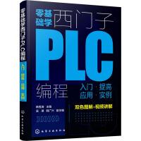 零基础学西门子PLC编程 入门・提高 应用・实例 化学工业出版社