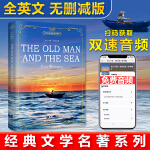 老人与海 The Old Man and the Sea 全英文版 世界经典文学名著系列 昂秀书虫