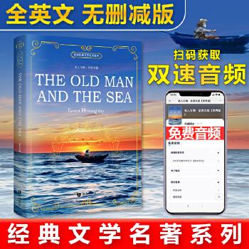 老人与海 The Old Man and the Sea 全英文版 世界经典文学名著系列 昂秀书虫 双速音频!全英文版原版读物 书虫系列英语阅读 床头灯英语书籍—昂秀外语