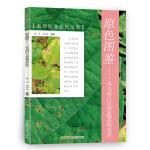 原色图鉴――一本书明白豆类蔬菜病虫害