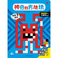 神奇的方块块:怪兽派对