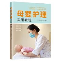 母婴护理实用教程