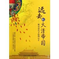 远去的大清帝国--解读清代手绘明信片