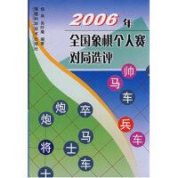 2006年全国象棋个人赛对局选评 杨曲,吴吟麾著 9787533529895 正版书籍