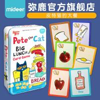 MiDeer弥鹿儿童三明治桌面卡牌游戏幼儿亲子互动早教益智玩具