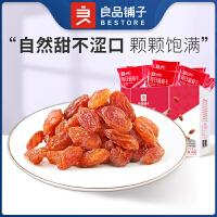 【良品铺子-每日葡萄干(红玛瑙)480g】新疆特级超大免洗红玛瑙黑加仑零食