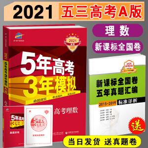 53高考 五三 2020A版 高考数学理科(新课标专用)5年高考3年模拟 曲一线科学备考 全国卷