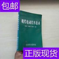 [二手旧书9成新]现代电动汽车技术 /陈清泉 著 北京理工大学出版