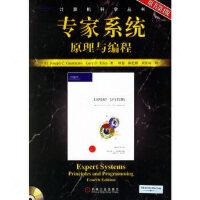 【二手旧书九成新】 专家系统原理与编程(原书第4版)(附盘)/计算机科学丛书 (美)吉奥克 9787111192039