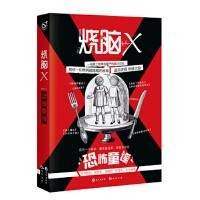 【二手书9成新】烧脑X3 恐怖童谣欧阳乾,马汝为 等9787549256754长江出版社
