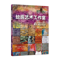 绘画艺术工作室―45种综合材料与技法运用实例