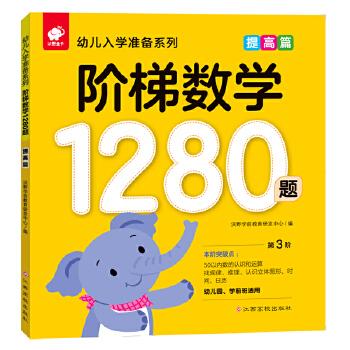 阶梯数学1280题——提高篇