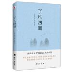 """了凡四训(命由我作,福自己求。400年来深刻影响中国人的""""传家之宝""""。)"""