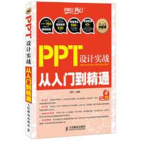 【正版二手8成新】 PPT 设计实战从入门到精通 海天 人民邮电出版社 9787115295644