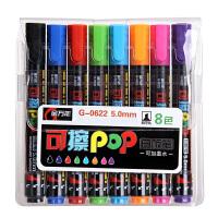 金万年 8色POP笔可擦笔