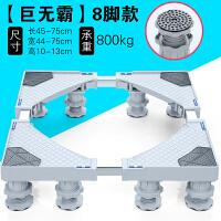 三洋洗衣机底座托架全自动专用固定加高支架滚筒波轮移动垫脚架子