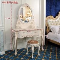 欧式梳妆台卧室化妆桌子多功能公主小户型整套简约法式化妆台 9801象牙白描金+凳子 长1米 组装