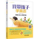 我带孩子学英语 漏屋亲笔力荐 中国孩子英语学习自助路线图