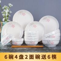 18头6碗4盘2面碗6筷景德镇碗盘碟瓷碗筷陶瓷器吃饭碗盘子景德镇餐具套装中式餐具瓷碗盘碟面汤碗盘
