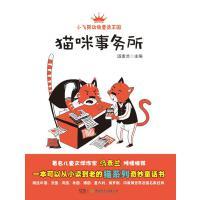 小飞熊动物童话王国:猫咪事务所汤素兰湖南少年儿童出版社