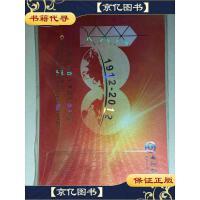 【二手9成新】香港中���y行成立100周年�o念�n 2012年中�y一百元