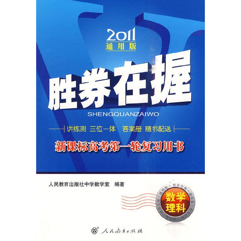 数学理科 2011年通用版 新课标高考第一轮复习  胜券在握——2010年5月印刷